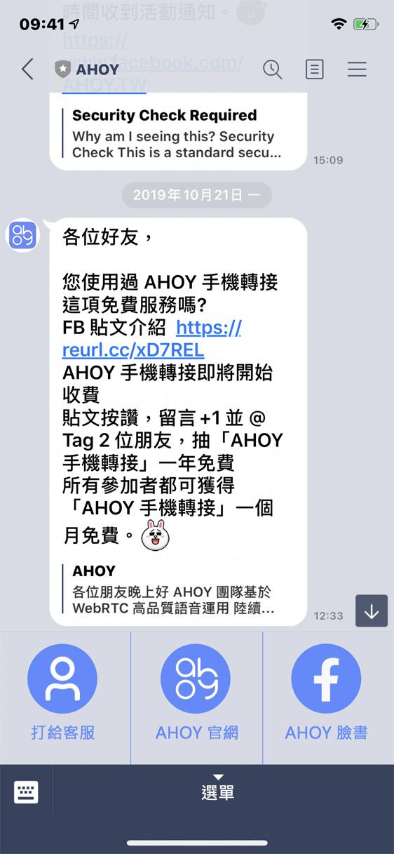 AHOY-WebCall